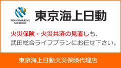 東京海上日動火災保険代理店