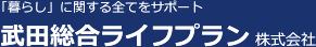 武田総合ライフプラン株式会社 | 「暮らし」に関する全てをサポート