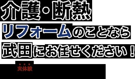 介護・断熱リフォームのことなら武田にお任せください!